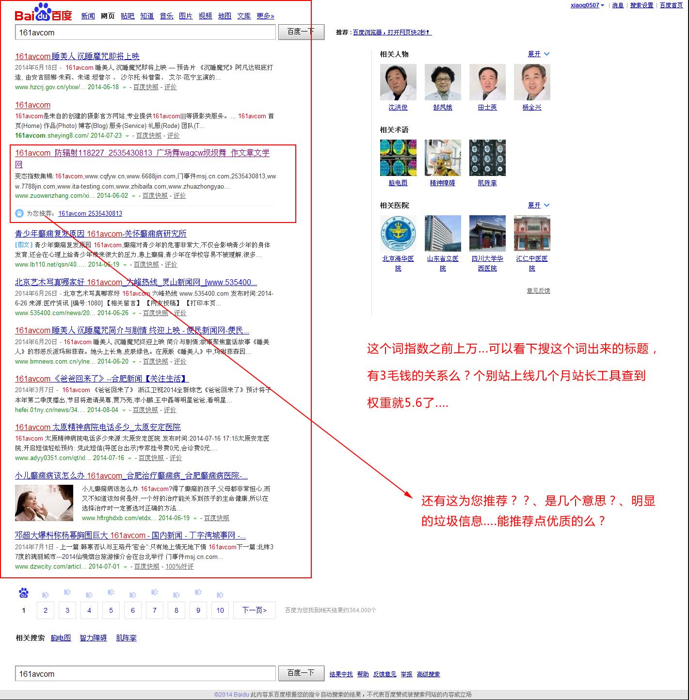161avcom_百度搜索副本.jpg