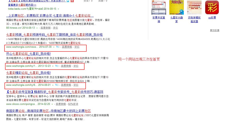 七星彩论坛_百度搜索1.png