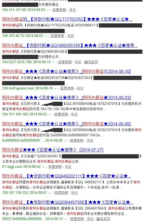 QQ截图20140816114708.jpg