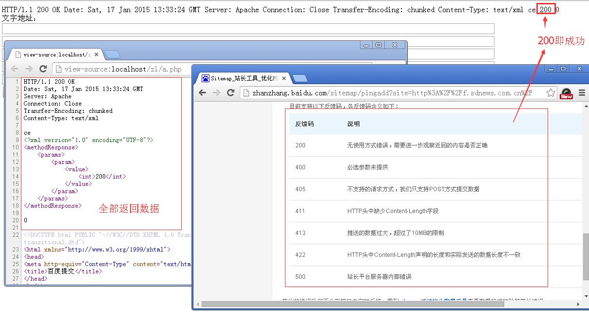 提交页面的返回数据和返回码.jpg