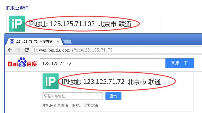 两个ip.jpg