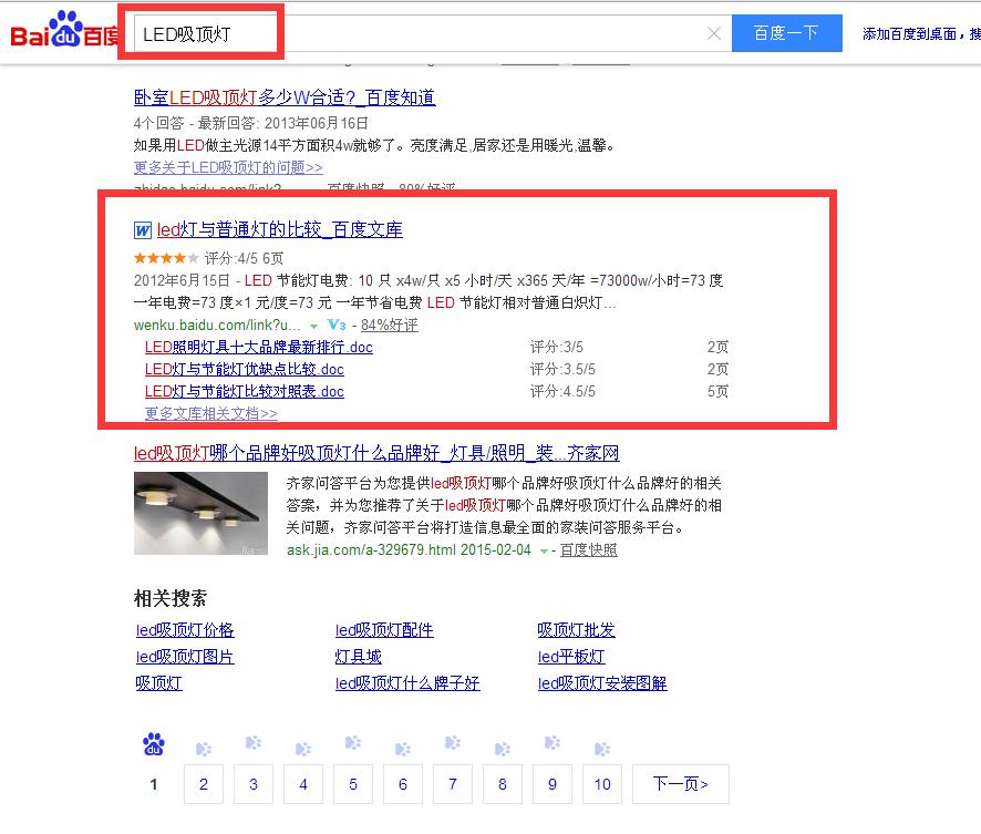 搜索标题与匹配到的内容不是很相关