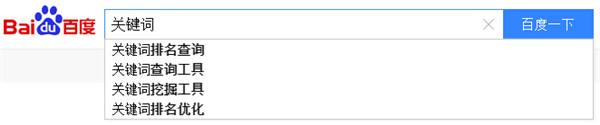实战案例挖掘关键词-百度搜索下拉框