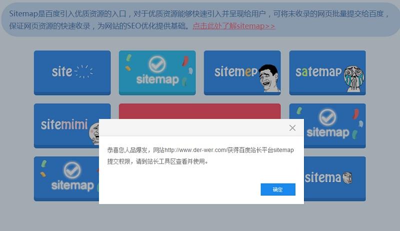 新站福利:百度 sitemap 权限 大派送,几乎100%可获得 百度 SiteMap权限.jpg.jpg