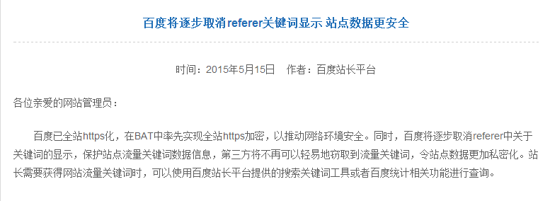 艺龙网SEO总监解读关于百度取消referer的公告
