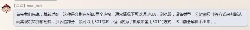 【移动化】 [官方适配补充说明]PC端301、302、js跳转到移动端解惑