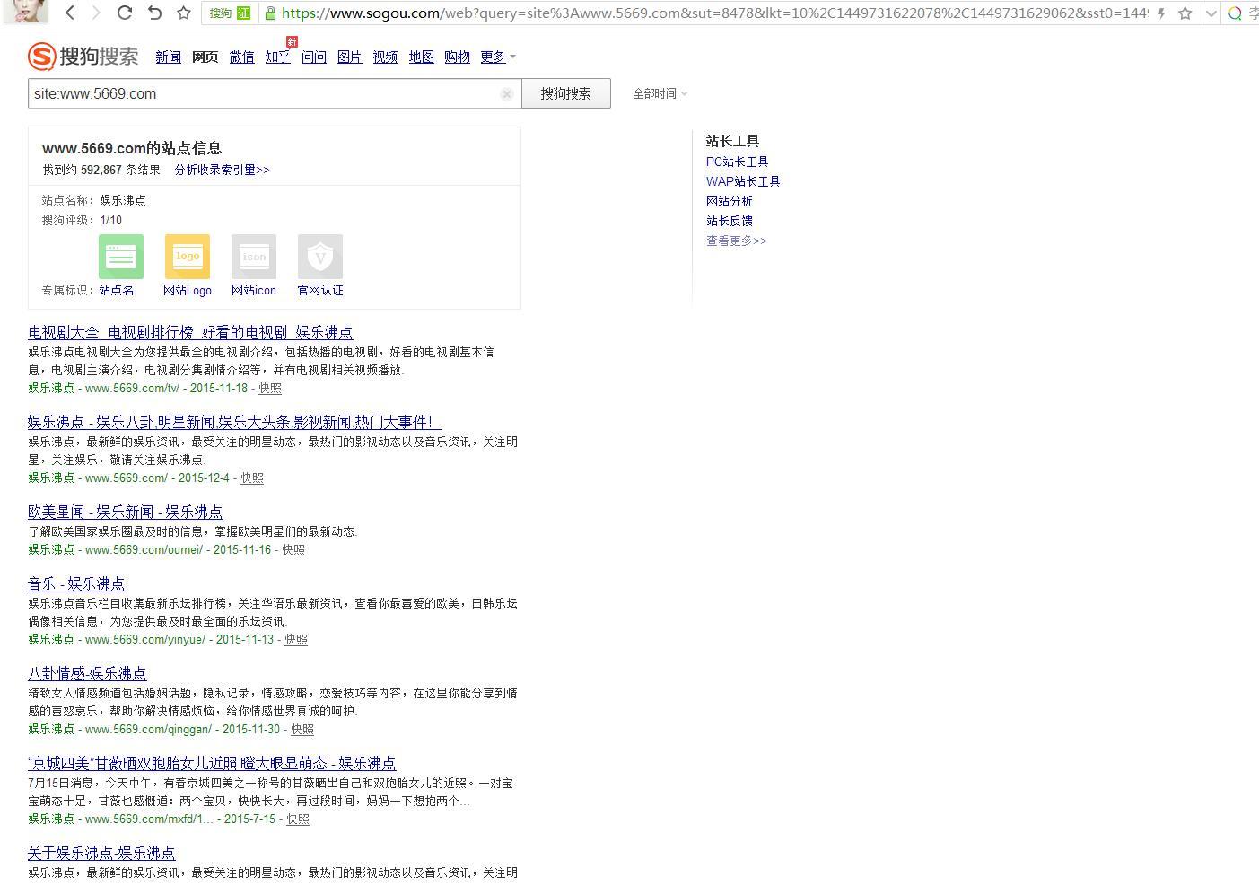 在搜狗搜索引擎展示正常.jpg