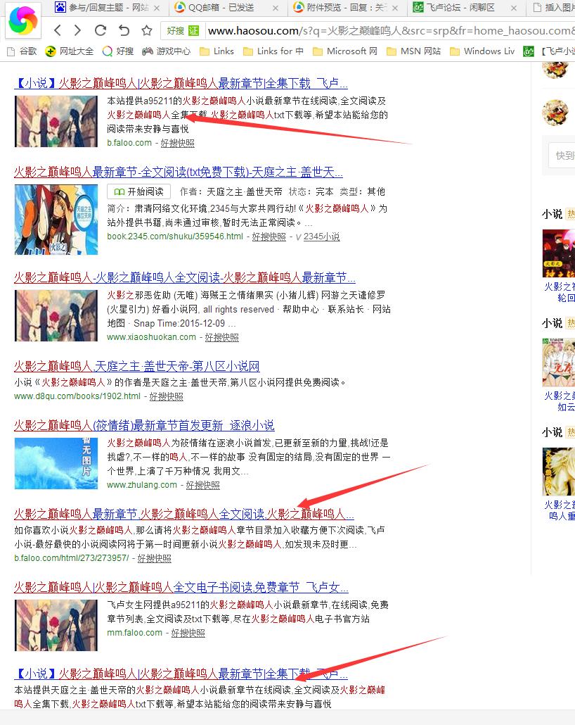 haoso_搜索截图.png