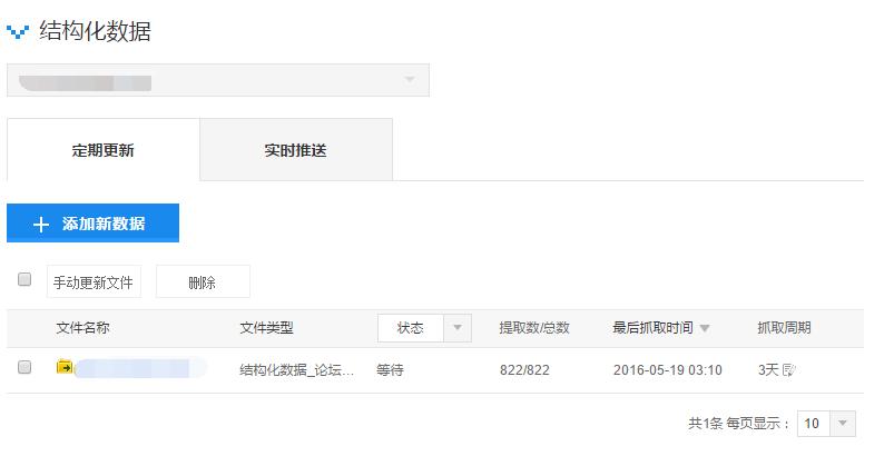 【大拿分享】大型站点网站改版(更换域名)——工具篇