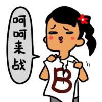 撕逼_meitu_1.jpg