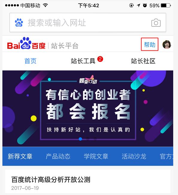 BaiduHi_2017-6-20_18-1-57.png