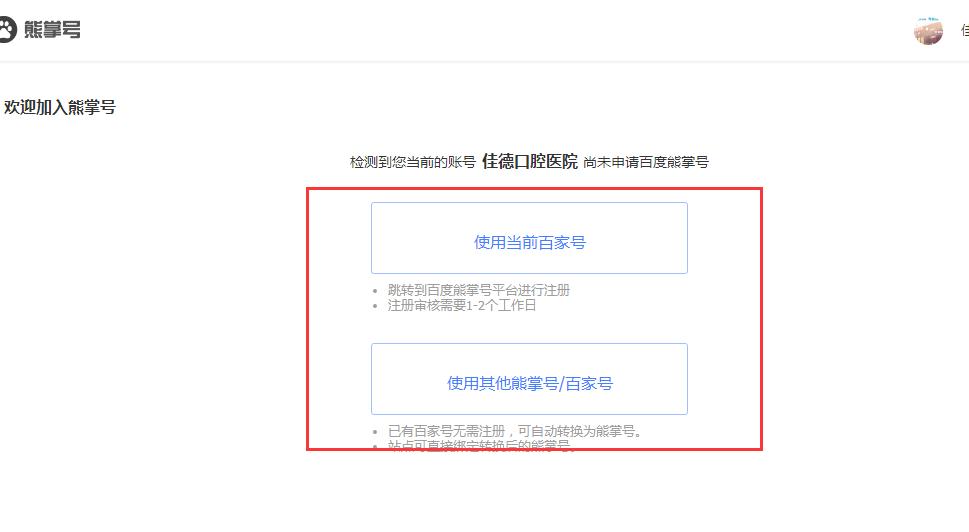 【熊掌号运营学习笔记】织梦CMS、MIP网站熊掌号学习心得历程!
