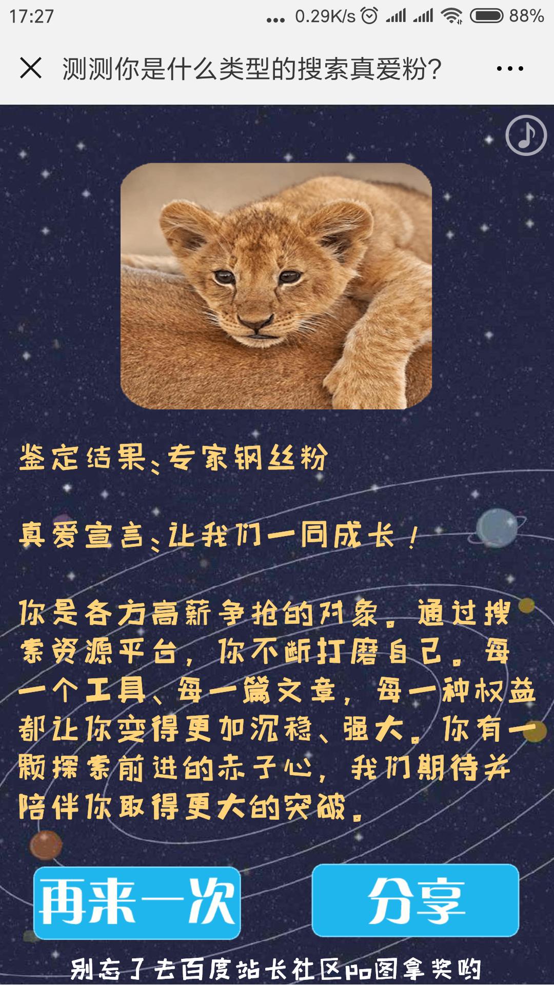 Screenshot_2018-11-27-17-27-19-034_com.tencent.mm.png