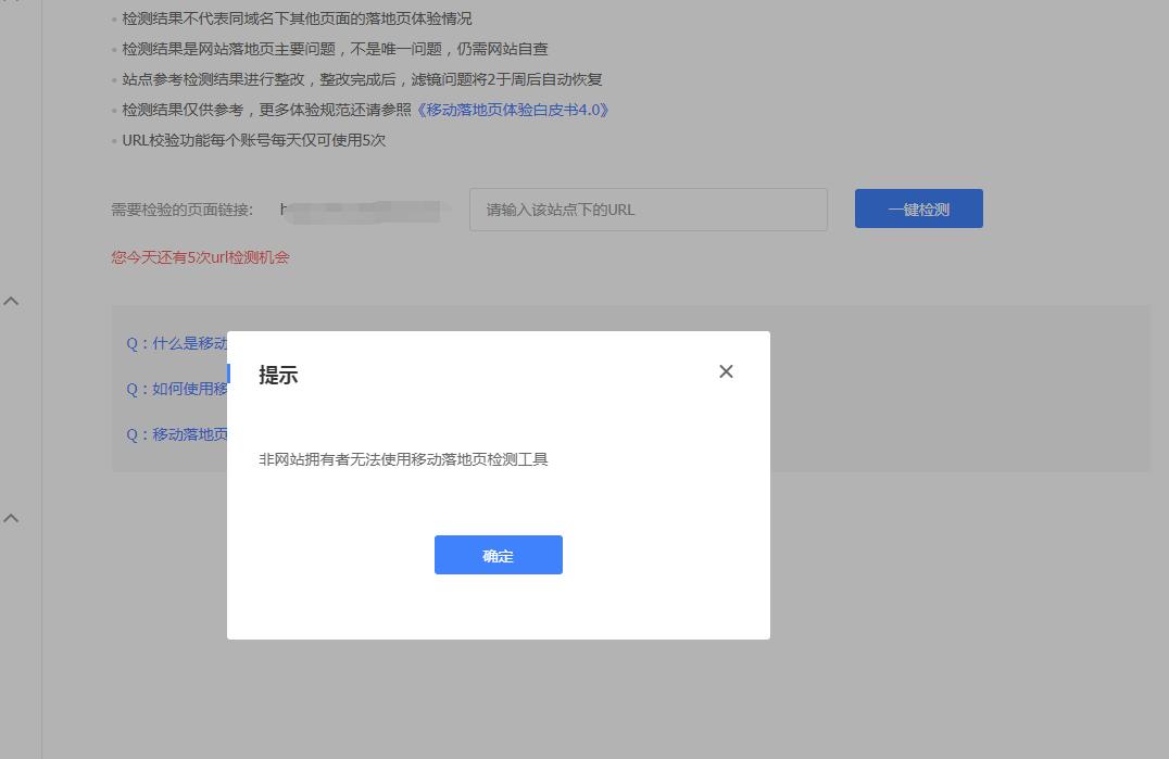 落地页检测.png