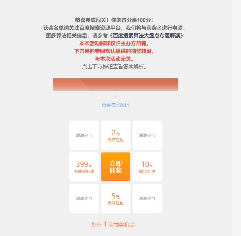 QQ浏览器截图20190725175621.png