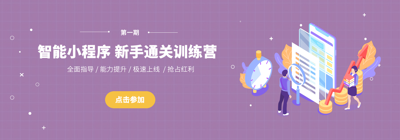 智能小程序新手通关训练营banner.png