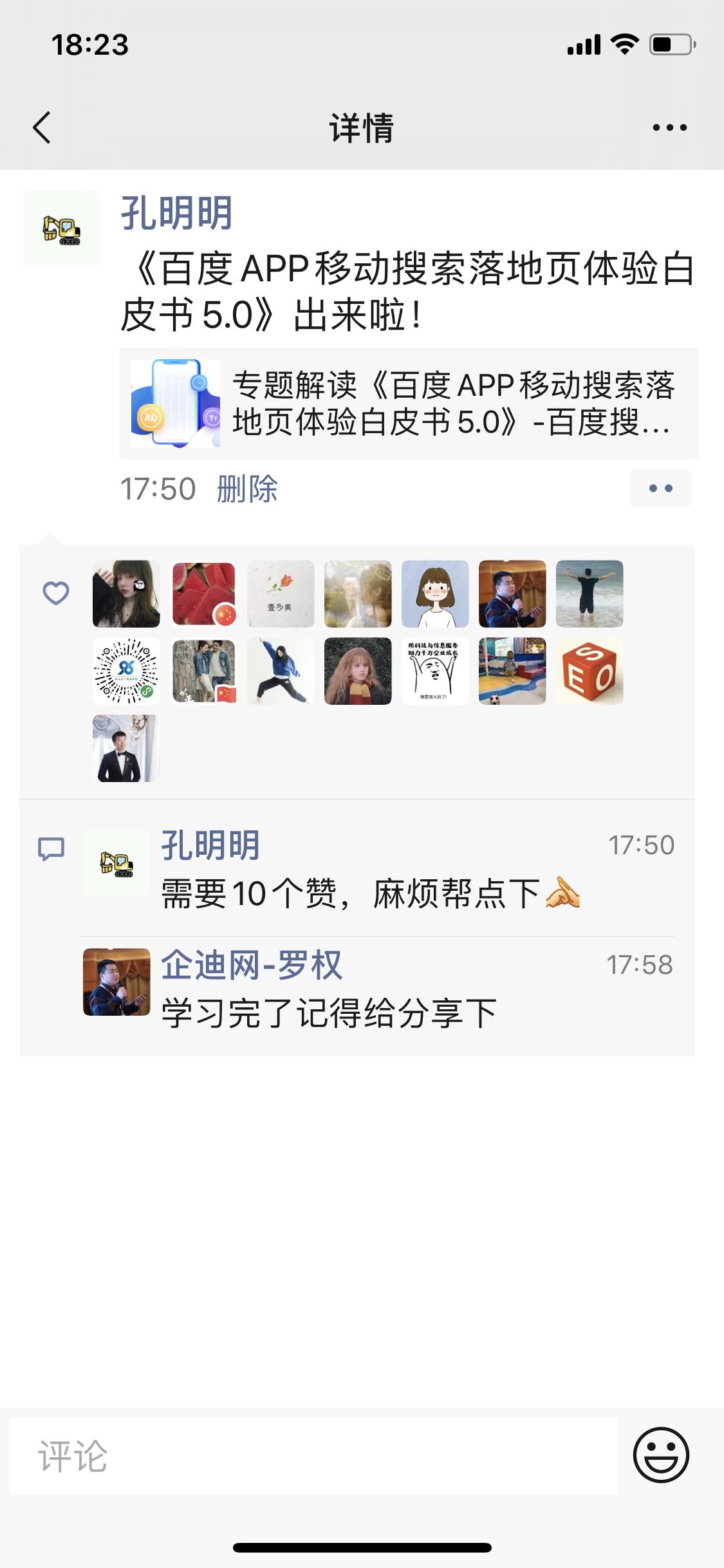 QQ图片20200417182407.png