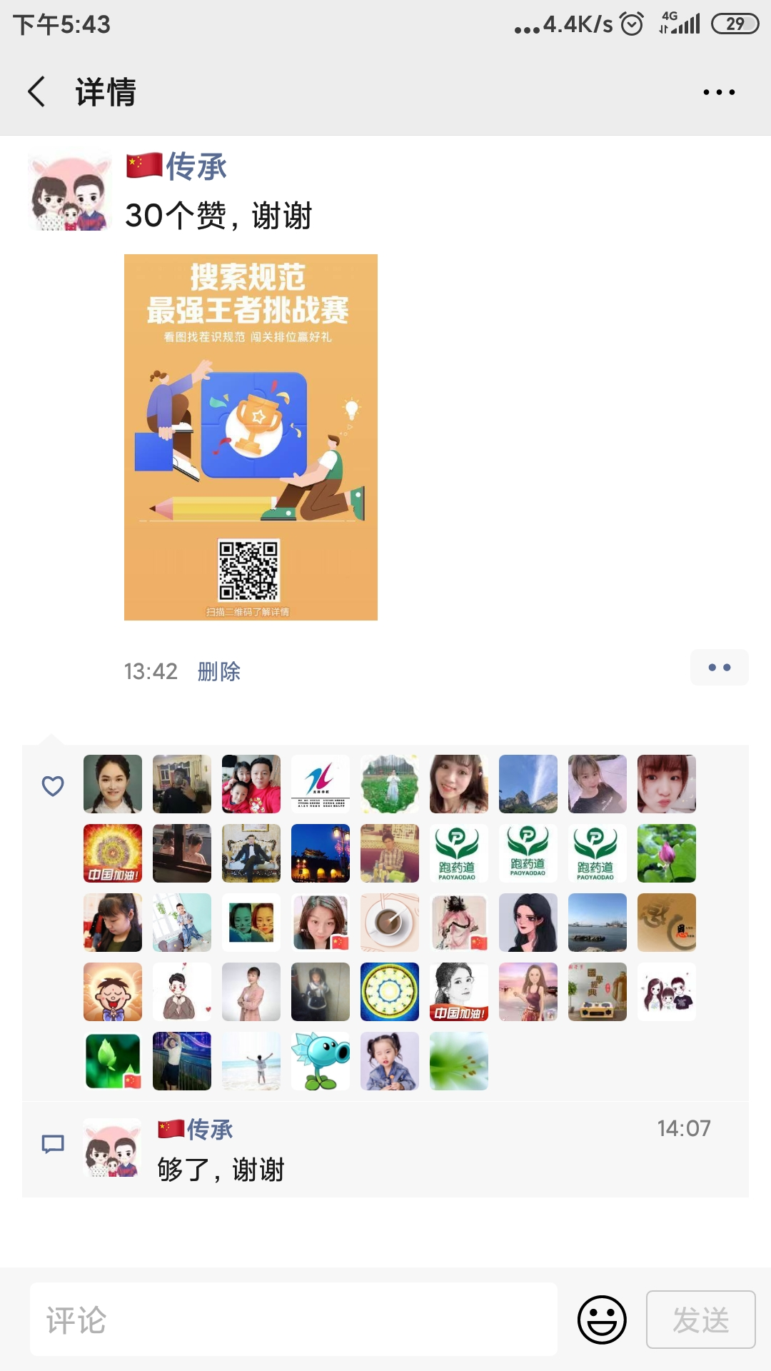QQ图片20200530194706.jpg